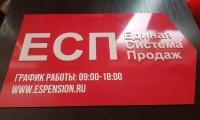 Novoe_Delo_Sochi_frezerovka0010.jpg