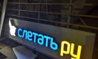 Novoe_Delo_Sochi_izg_svet_bykv0017.jpg