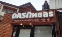Novoe_Delo_Sochi_izg_svet_bykv0029.jpg