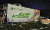Novoe_Delo_Sochi_montaj0111.jpg