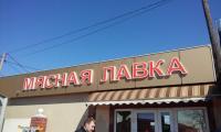 Novoe_Delo_Sochi_montaj0129.jpg