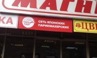 Novoe_Delo_Sochi_montaj0210.jpg