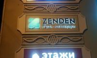 Novoe_Delo_Sochi_nar-reklama0038.jpg
