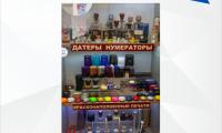 Novoe_delo_sochi_pechati_shtampy.png