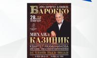 Novoe_delo_sochi_vyveski_barokko.png