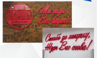 Novoe_delo_sochi_vyveski_gastronom.png