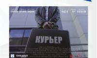 Novoe_delo_sochi_vyveski_kur'er.png