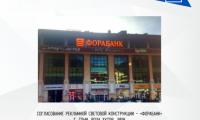 Novoe_delo_sochi_vyveski_soglasovanie_registraciya_reklamy.png