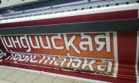 Novoe_Delo_Sochi_pechat_bannerov0012.jpg