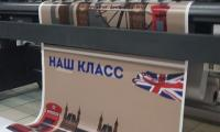 Novoe_Delo_Sochi_pechat_bannerov66.jpg