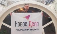 Novoe_Delo_Sochi_pechat_flagov0004.jpg