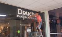 Novoe_Delo_Sochi_pokleika_plenok0040.jpg