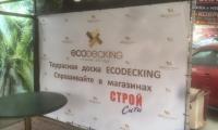 Novoe_Delo_Sochi_presswol0012.jpg