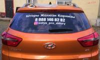 Novoe_Delo_Sochi_okleika_avto0032.jpg