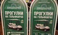 Novoe_Delo_Sochi_rollap0016.jpg