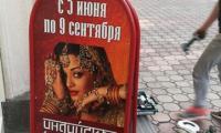 Novoe_Delo_Sochi_shtendery0002.jpg