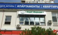 Novoe_Delo_Sochi_koroba240.jpg
