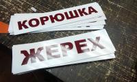 Novoe_Delo_Sochi_tablichki0009.jpg