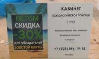 Novoe_Delo_Sochi_tablichki0020.jpg