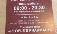 Novoe_Delo_Sochi_tablichki0021.jpg