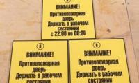 Novoe_Delo_Sochi_tablichki0028.jpg