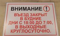 Novoe_Delo_Sochi_tablichki0049.jpg